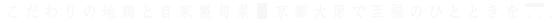 こだわりの地鶏と自家製旬菜 京都大原で至福のひとときを...