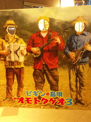 http://nomura-sansou.com/topics/wp-content/uploads/2011/08/biginn1.jpg